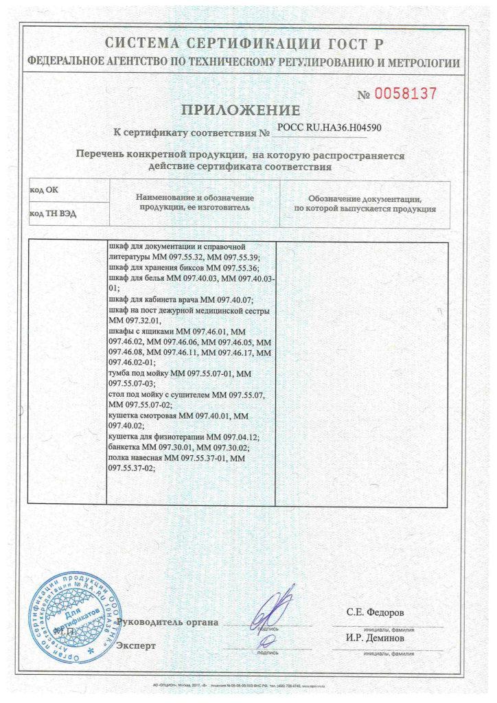 Сертификат соответствия приложение 1